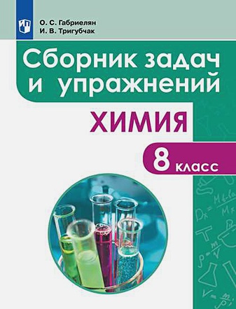 Габриелян О.С, Тригубчак И.В. - Габриелян. Сборник задач и упражнений по химии. 8 класс обложка книги