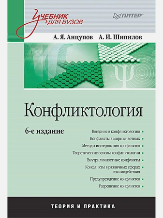 Анцупов А Я - Конфликтология: Учебник для вузов. 6-е изд. обложка книги