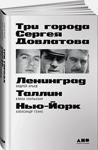Арьев А.,Скульская Е.,Генис А. - Три города Сергея Довлатова обложка книги