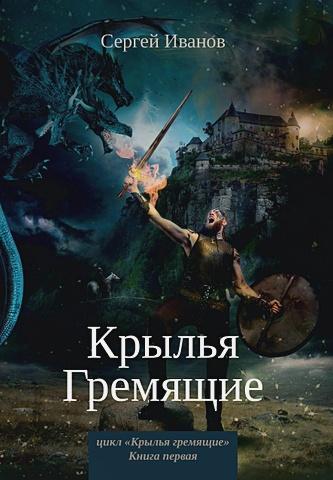 Иванов С. - Крылья Гремящие обложка книги