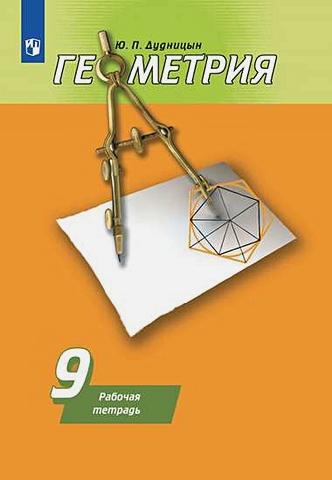 Дудницын Ю. П. - Дудницын. Геометрия. Рабочая тетрадь. 9 класс. обложка книги