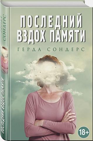 Герда Сондерс - Последний вздох памяти обложка книги