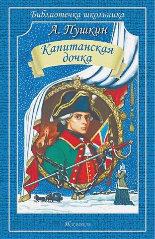 Пушкин А. - Капитанская Дочка обложка книги