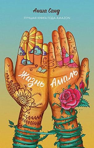 Аиша Саид - Жизнь Амаль обложка книги