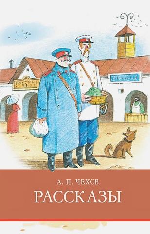 Чехов - Рассказы Чехов обложка книги