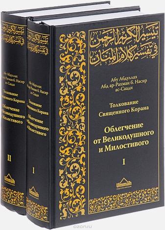 Абд ар-Рахман бин Насир ас-Саади - Толкование Священного Корана в 2-х томах обложка книги
