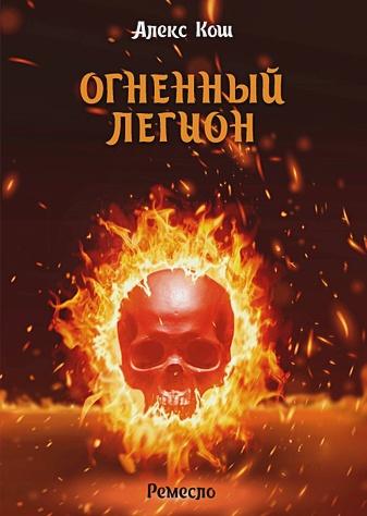 Кош А. - Огненный легион. Ремесло - 4 обложка книги
