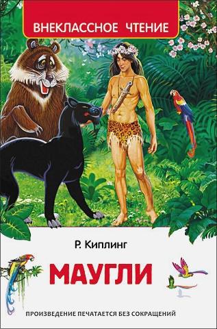 Киплинг Р. - Киплинг Р. Маугли (ВЧ) обложка книги