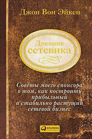 Вон Эйкен Д. - Дневник сетевика: Советы моего спонсора о том, как построить прибыльный и стабильно растущий сетевой бизнес обложка книги