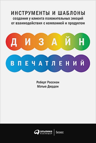 Россман Р.,Дэрден М. - Дизайн впечатлений: Инструменты и шаблоны создания у клиента положительных эмоций от взаимодействия с компанией и продуктом обложка книги