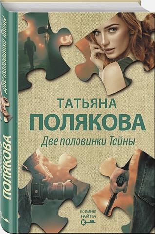 Полякова Татьяна Викторовна - Две половинки Тайны (с автографом) обложка книги