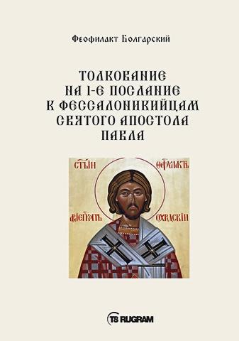 Феофилакт Болгарский - Толкование на 1-е послание к фессалоникийцам Святого апостола Павла обложка книги