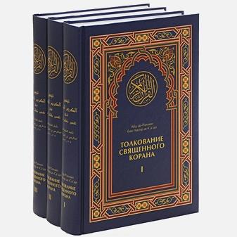 Толкование Священного Корана в 3-х томах