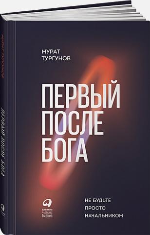 Тургунов М. - Первый после Бога : Не будьте просто начальником обложка книги