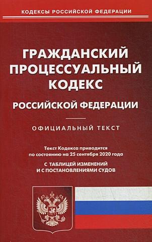 ГПК РФ (по сост. на 25.09.2020 г.)