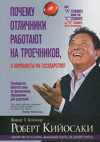 Кийосаки Р. - Почему отличники работают на троечников, а хорошисты на государство? обложка книги