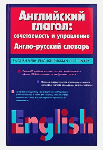 Хидекель С.С. - Английский глагол: сочетаемость и управление. Англо-русский словарь обложка книги