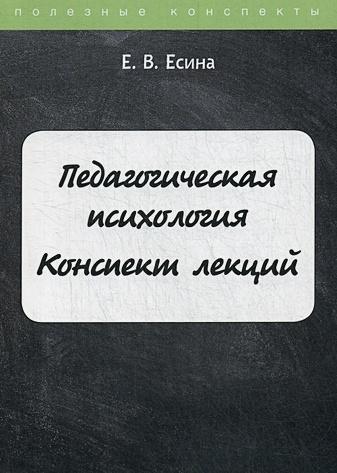 Есина Е.В. - Педагогическая психология. Конспект лекций обложка книги