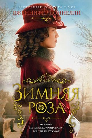 Доннелли Дж. - Зимняя роза обложка книги