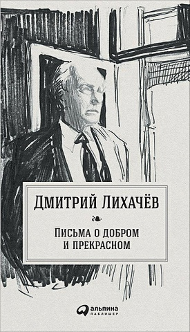 Лихачев Д. - Письма о добром и прекрасном обложка книги