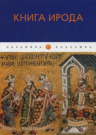 Вихнович В. - Книга Ирода: антология обложка книги