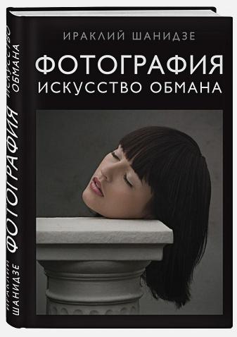Ираклий Шанидзе - Фотография. Искусство обмана обложка книги