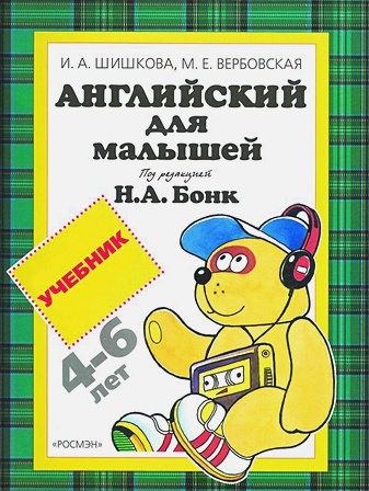 Шишкова И.А., Вербовская М.Е. - Англ.для малышей.Учебник(4 кр) обложка книги
