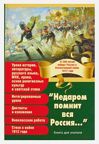 """Нянковский М.А. - """"Недаром помнит вся Россия..."""" обложка книги"""