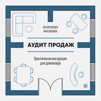 Сергей Разуваев, Анна Шишкина - Аудит продаж. Практическая инструкция для девелопера обложка книги