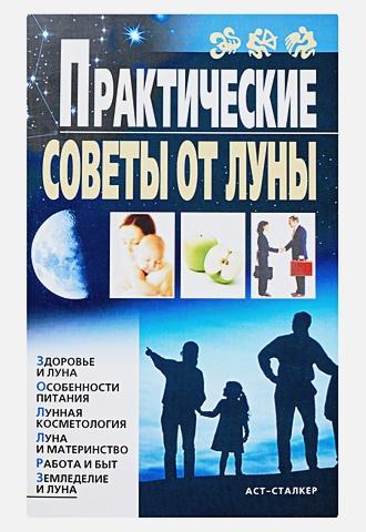 Михайлова Вера - Практические советы от Луны обложка книги