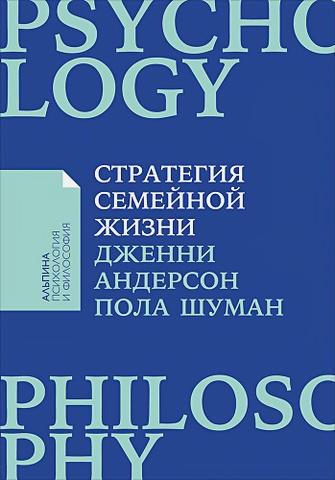 Пола Шуман - Стратегия семейной жизни: Как реже мыть посуду, чаще заниматься сексом и меньше ссориться + Покет серия обложка книги