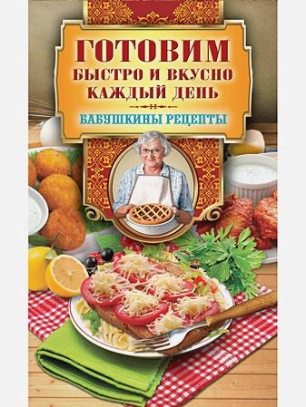 Треер Г.М. - Готовим быстро и вкусно каждый день обложка книги