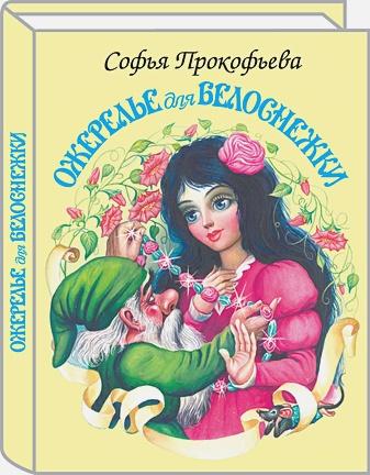 Прокофьева С. - Ожерелье для Белоснежки обложка книги