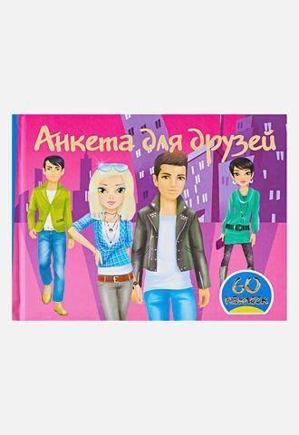 Дмитриева В.Г. - Анкета для друзей +60 наклеек обложка книги