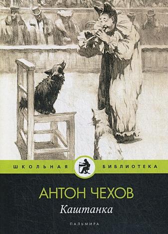 Чехов А.П. - Каштанка: рассказ обложка книги