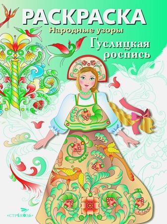 Народные узоры. РАСКРАСКА. Гуслицкая роспись