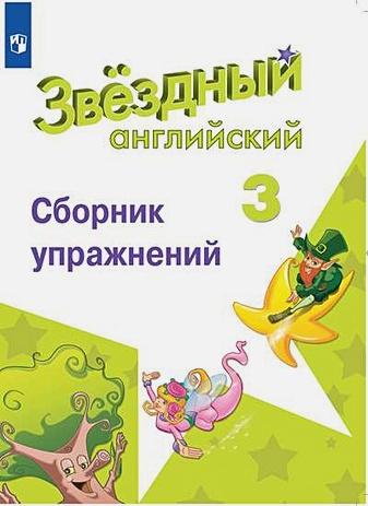 Сахаров Е. В., Бахтина М. Л., Романова К. К. - Сахаров. Английский язык. Сборник упражнений. 3 класс обложка книги