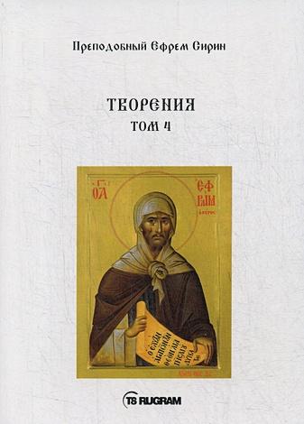 Преподобный Ефрем Сирин - Творения. Т. 4 обложка книги