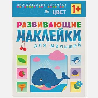 Вилюнова В. - Развивающие наклейки для малышей. Цвет обложка книги
