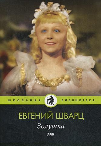Шварц Е. - Золушка обложка книги
