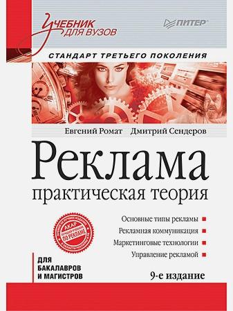 Ромат Е В - Реклама: Учебник для вузов. 9-е изд. Стандарт третьего поколения обложка книги