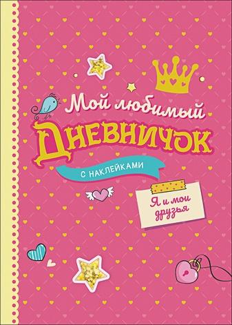 Соломкина А. К. - Мой любимый дневничок с наклейками. Я и мои друзья обложка книги