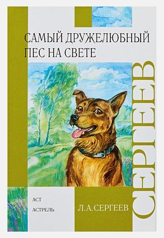 Сергеев Л.А. - Самый дружелюбный пес на свете. Железный дым обложка книги