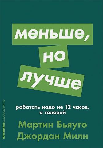 Милн Д.,Бьяуго М. - Меньше, но лучше: Работать надо не 12 часов, а головой + покет-серия обложка книги