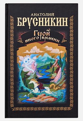 Анатолий Брусникин - Герой иного времени обложка книги