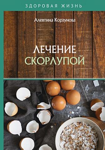 Корзунова А. - Лечение скорлупой обложка книги