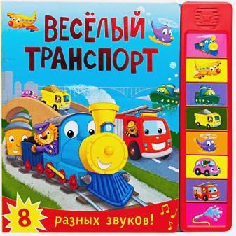 Романова М. - Книжка со звуками. Веселый транспорт обложка книги