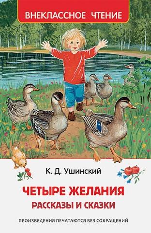Ушинский К. Д. - Ушинский К. Четыре желания. Рассказы и сказки (ВЧ) обложка книги