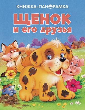 ПАНОРАМКИ. Щенок и его друзья