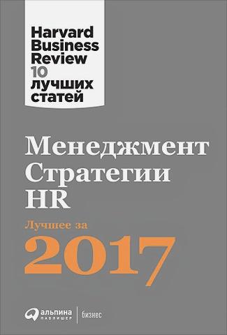 Коллектив авторов (HBR) . - Менеджмент. Стратегии. HR:  Лучшее за 2017 год обложка книги